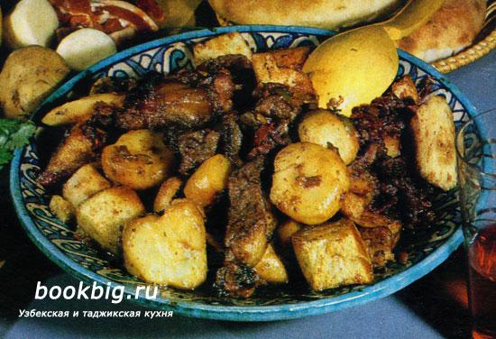 Узбекские блюда рецепты вторые блюда